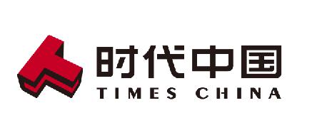 副会长:时代中国