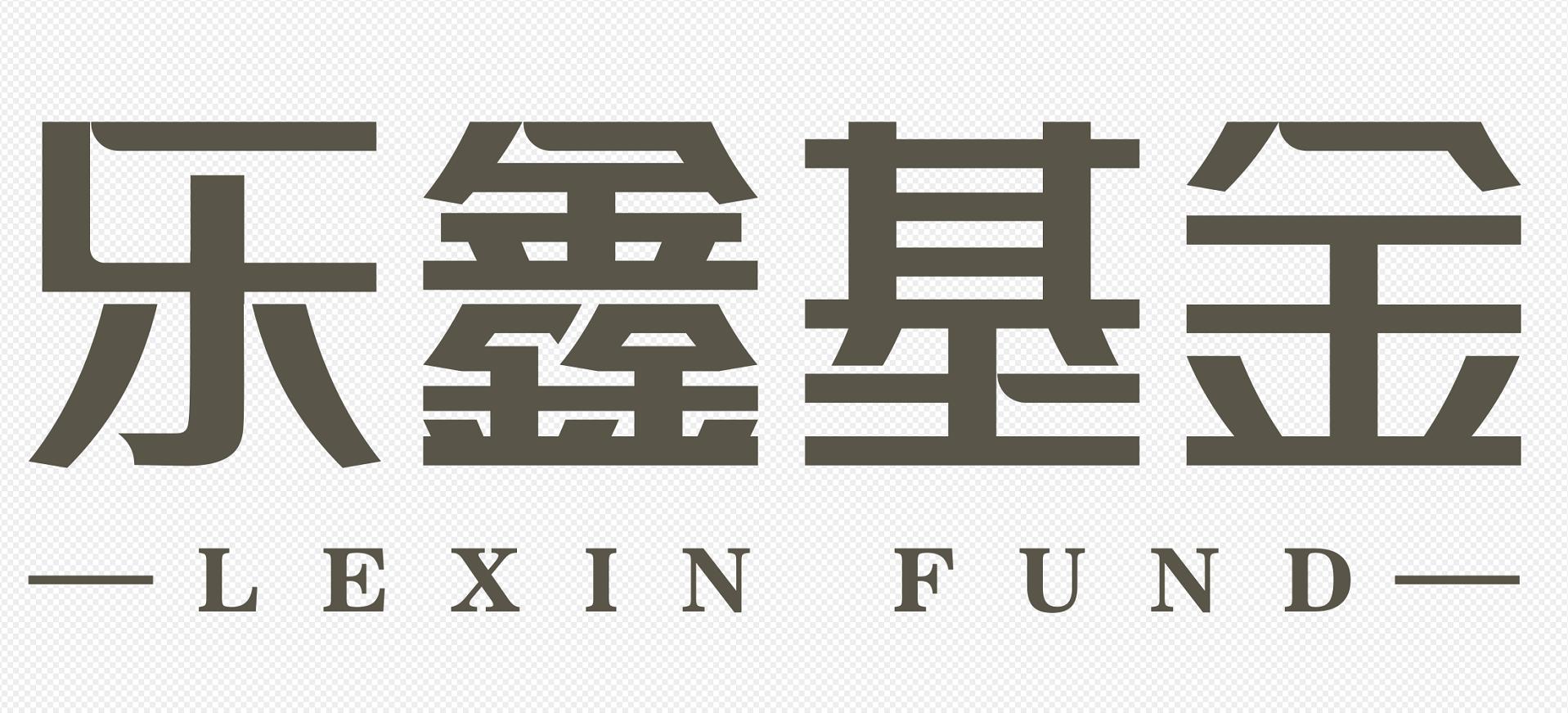 会员;广州市乐鑫股权投资基金管理有限公司