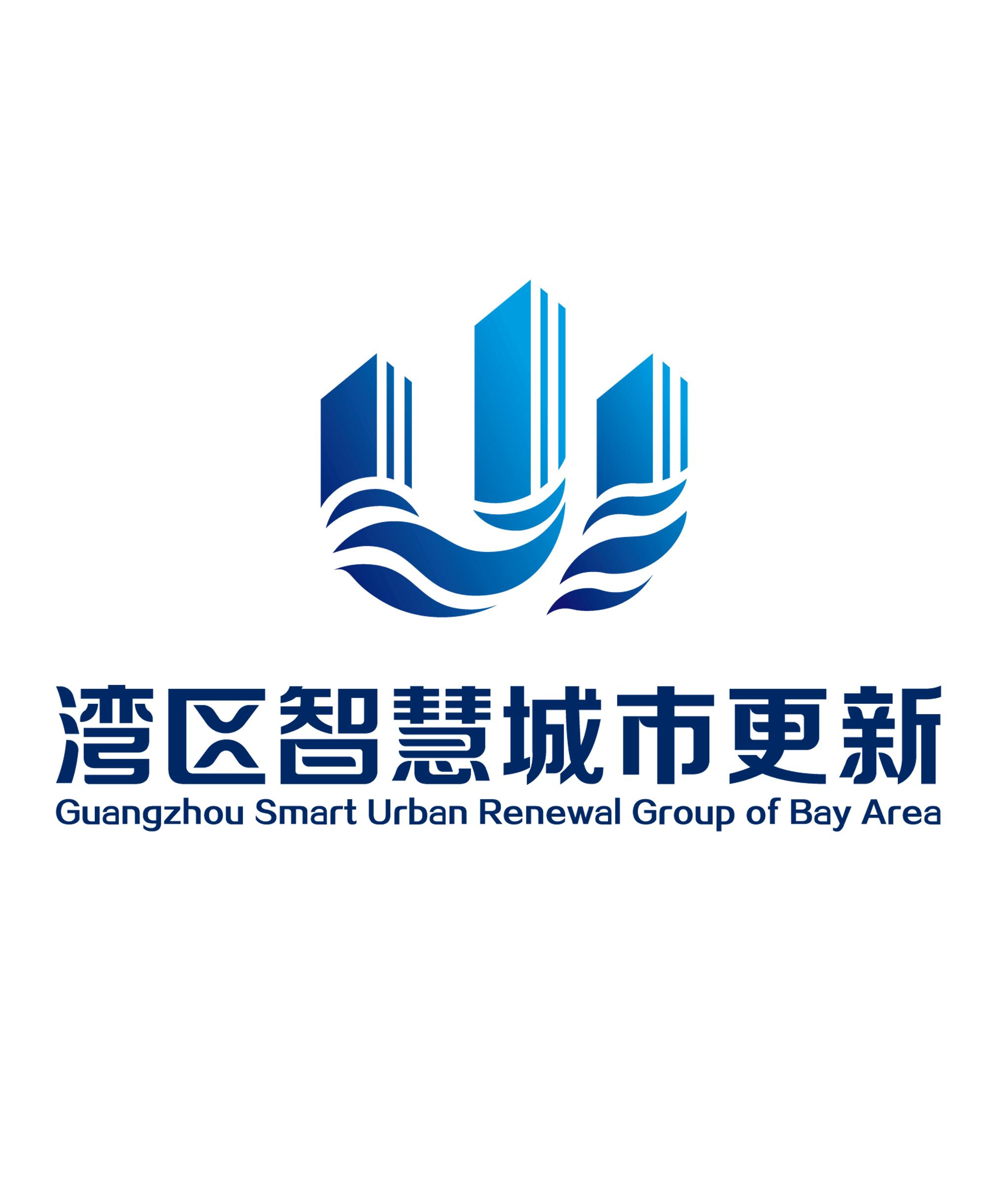 副会长:广州湾区智慧城市更新投资有限公司